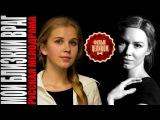 Лучшие видео youtube на сайте    main-host.ru      Мой близкий враг (2015) 3-часовая мелодрама фильм сериал