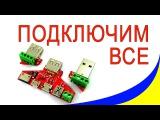 Плата USB интерфейсов с AliExpress для тестирования USB кабелей