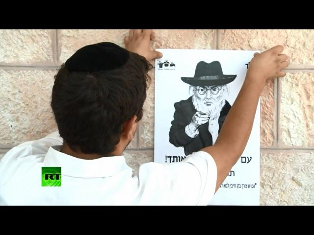 Ультраортодоксы осуждают службу своих единоверцев в армии Израиля