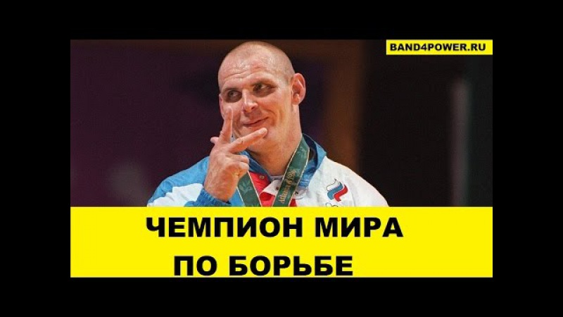Александр Карелин и Борцовский Жгут band4power