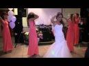 Прикольный и очень смешной Танец невесты и подружек на свадьбе ...