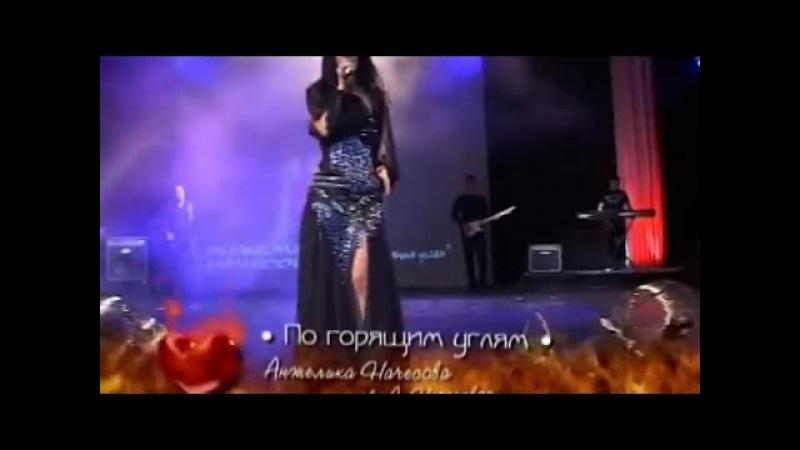 Анжелика Начесова По горящим углям