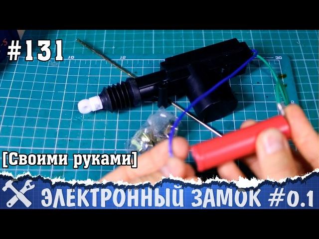 Электронный замок своими руками часть 0.1 - питание