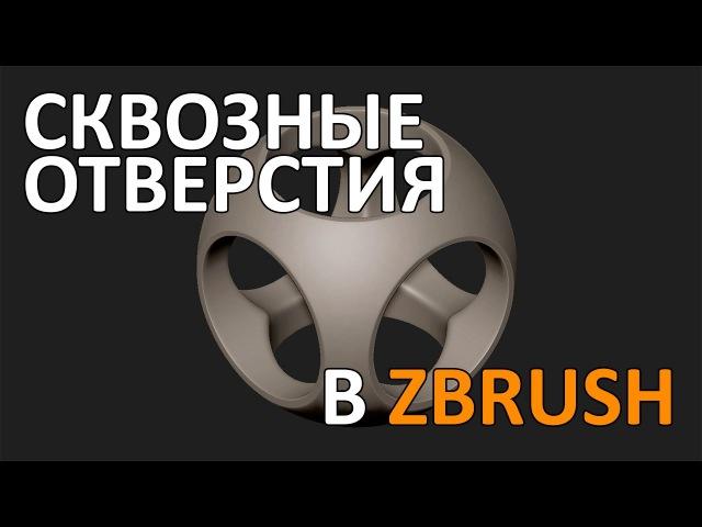 Zbrush | Сквозные отверстия в Dynamesh