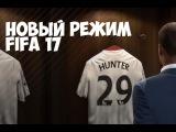 FIFA 17 - новый режим! История Алекса Хантера