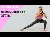 Упражнения для бедер и ягодиц II Я худею с Екатериной Кононовой
