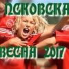 «Псковская весна - 2017»
