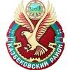 Kazbekovsky Rayon