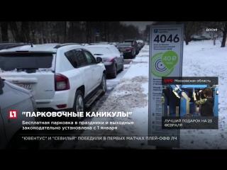 В праздничные дни парковка в Москве будет бесплатной