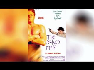 Голый король (1998) | The Naked Man