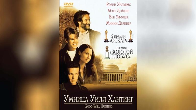 Умница Уилл Хантинг (1997) | Good Will Hunting