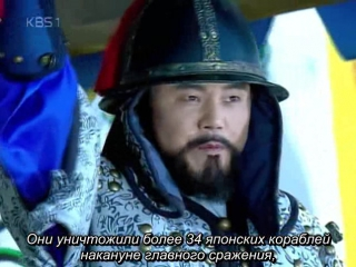 [Сабы Кот Изерлонский / ClubFate] - 078/104 - Бессмертный флотоводец Ли Сунсин / The Immortal Lee Soon-Shin (2004-2005/Юж.Корея)