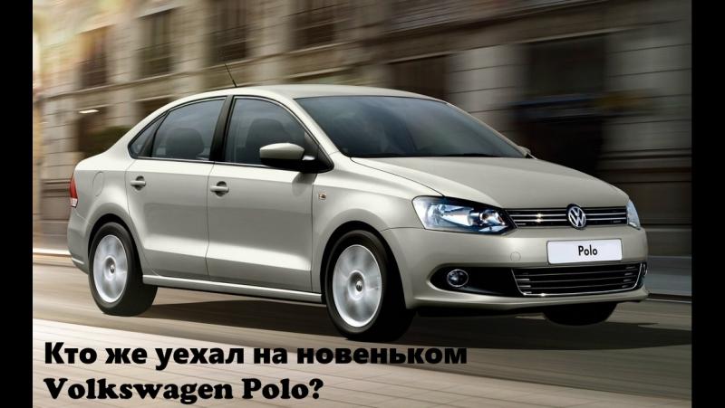Кто же уехал на новеньком Volkswagen Polo?