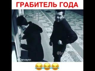 Грабитель года _ОдноКавказцы_
