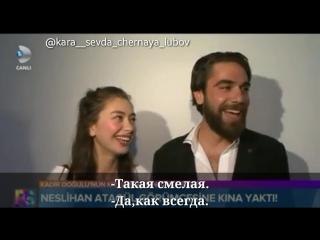 Интервью Неслихан и Кадира