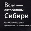 Все автосалоны Сибири - Autovsalone.ru