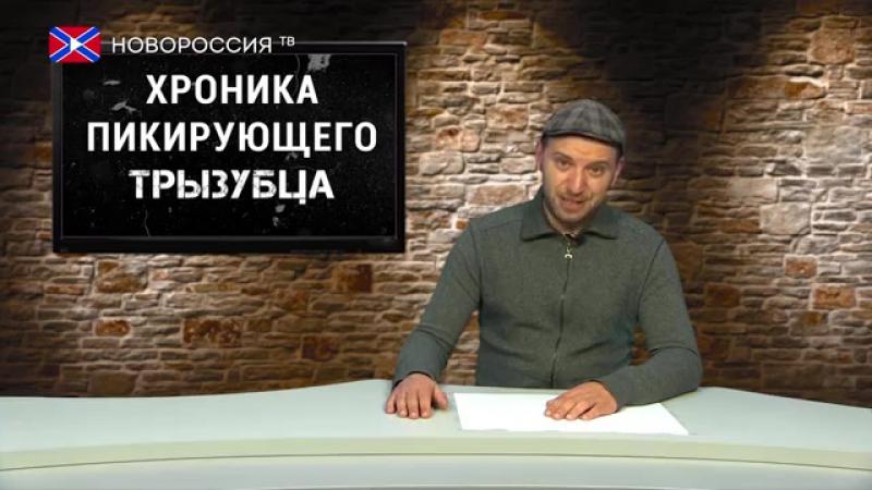 Д.Селезнёв -Хроника пикирующего трызубца (Выпуск 65)