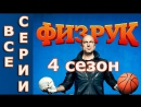 ФИЗРУК 4 сезон смотреть сериал онлайн abpher 4 ctpjy cvjnhtnm cthbfk jykfqy