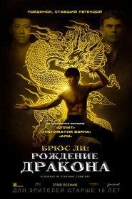 Брюс Ли: Рождение Дракона / Birth of the Dragon (2016)
