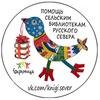 Помощь сельским библиотекам Русского Севера