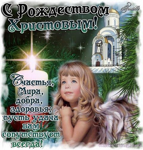 Вконтакте поздравления с рождеством