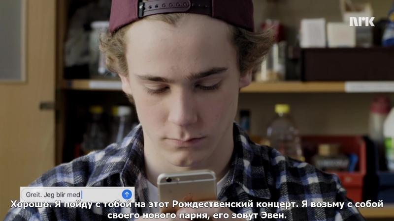Skam 3 сезон 8 серия 2 часть (русские субтитры)