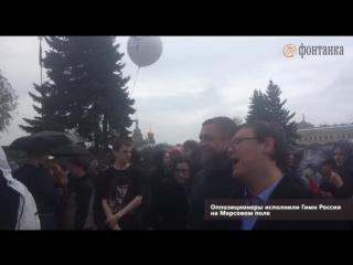 Оппозиционеры исполнили Гимн России на Марсовом поле