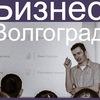 Бизнес | Волгоград