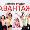 АВАНТАЖ фитнес студия Могилев