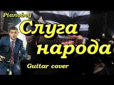 Слуга народа (Сериал) - Кавер на гитаре - Д. Шуров (Пианобой)