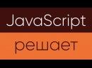 JavaScript Решает Задача 1 Добавляем границу и тень картинкам по которым кликнул пользователь