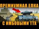 ПРЕМИУМНАЯ ЁЛКА 8 УР С ИМБОВЫМИ ТТХ И БАРАБАНОМ | ELC EVEN 90 [ World of Tanks]