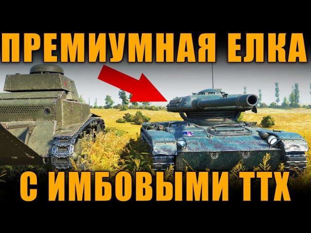 ПРЕМИУМНАЯ ЁЛКА 8 УР С ИМБОВЫМИ ТТХ И БАРАБАНОМ   ELC EVEN 90 [ World of Tanks]