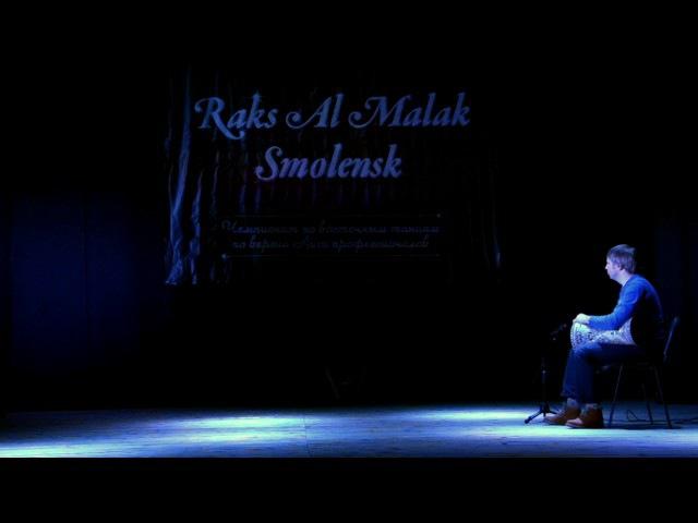 Дудинская Марина,2место взрослые импровизация табла,Raks Al Malak Smolensk 2016.