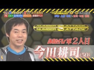 炎の体育会TV 01月21日 170121 (1/2)