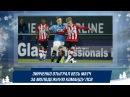 Александр Зинченко в матче ПСВ U21 Бреда U21 720р Oleksandr Zinchenko vs Breda 20 02 17 HD