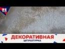 Супер ГЛЯНЦЕВАЯ Декоративная Штукатурка Pietra Antica