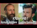 Кто круче Халит Эргенч или Кыванч Татлытуг звезды турецкого кино