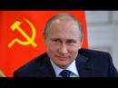 Путин включит СССР!