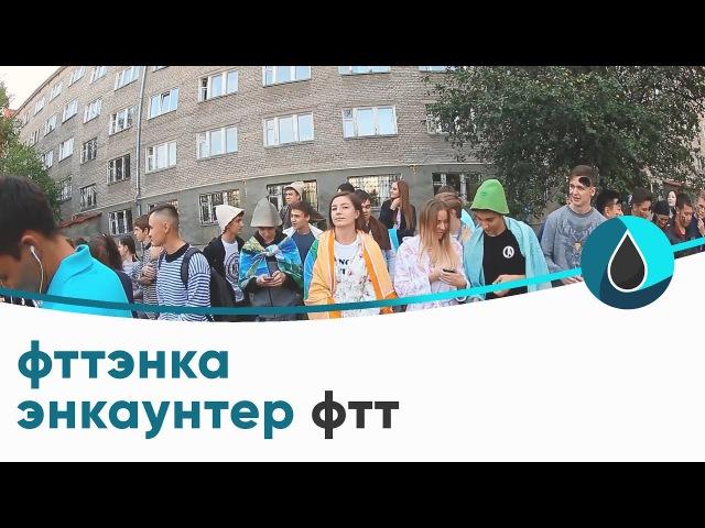 Энкаунтер ФТТ «ФТТЭнка»