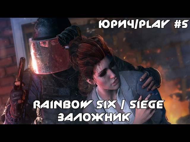 Rainbow Six Siege - ЮРИЧPLAY 5