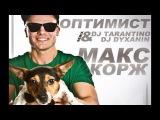 Макс Корж - Оптимист ( Dj Tarantino &amp Dj Dyxanin Remix )