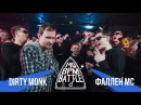 140 BPM BATTLE DIRTY MONK X ФАЛЛЕН МС