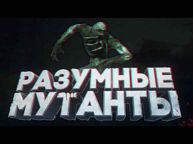 S T A L K E R ТОП РАЗУМНЫХ МУТАНТОВ