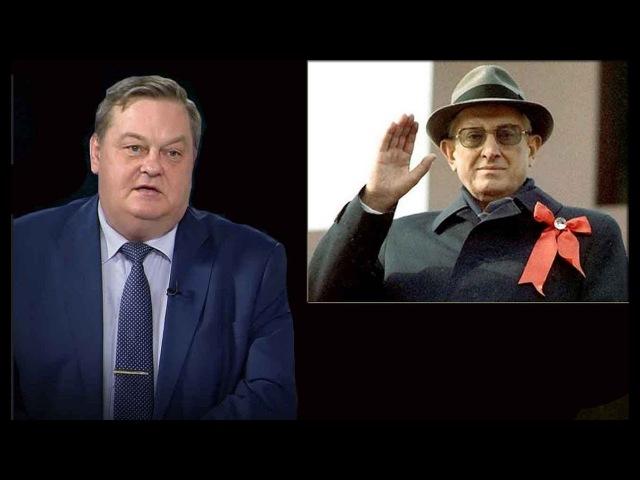 Тёмное прошлое Андропова Евгений Спицин