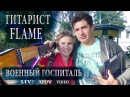 Гитарист Flame - Военный Госпиталь Концерт для воинов АТО