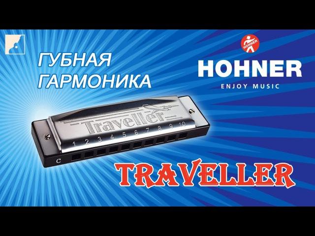 Обзор губной гармоники HOHNER Traveller