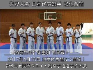 2017.02.10〜12 第6回全世界ウエイト制大会 日本代表選手強化稽古