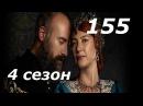 Великолепный век Роксолана 155 серия 4 сезон. Финал.