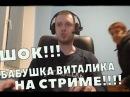 ПАПИЧ ШОКБАБУШКА НА СТРИМЕ!!